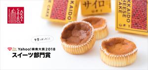 Yahoo!検索大賞2018スイーツ部門賞受賞しました!!